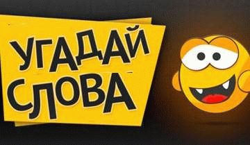 Guess the words скачать для android