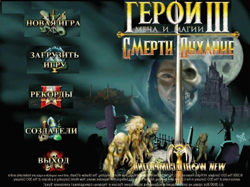 Heroes of Might and Magic III для android бесплатно