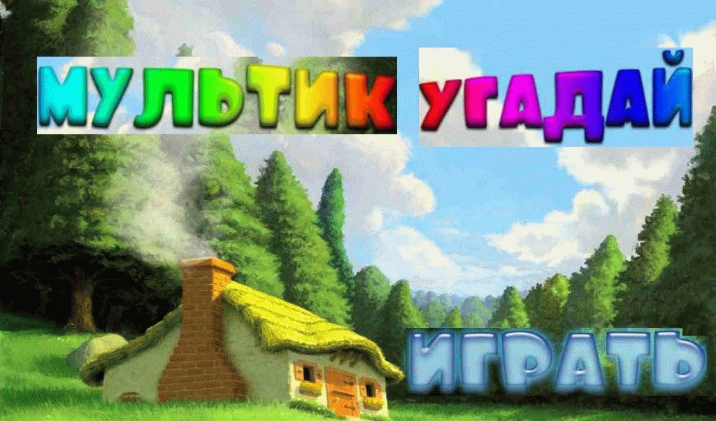 Guess the cartoon для android бесплатно