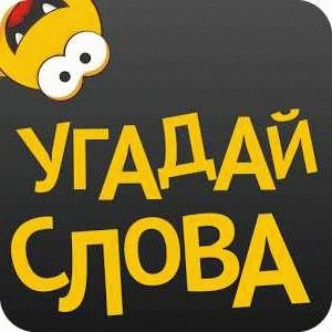 Guess the words играть онлайн