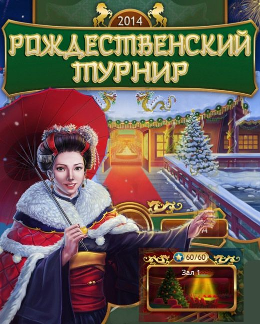 Christmas Griddlers играть онлайн