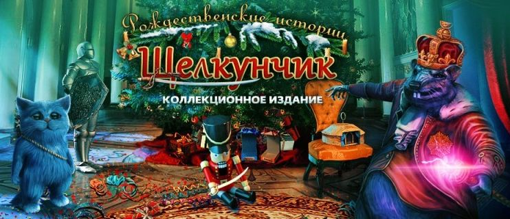 Christmas Stories: Nutcracker Collector's Edition скачать бесплатно